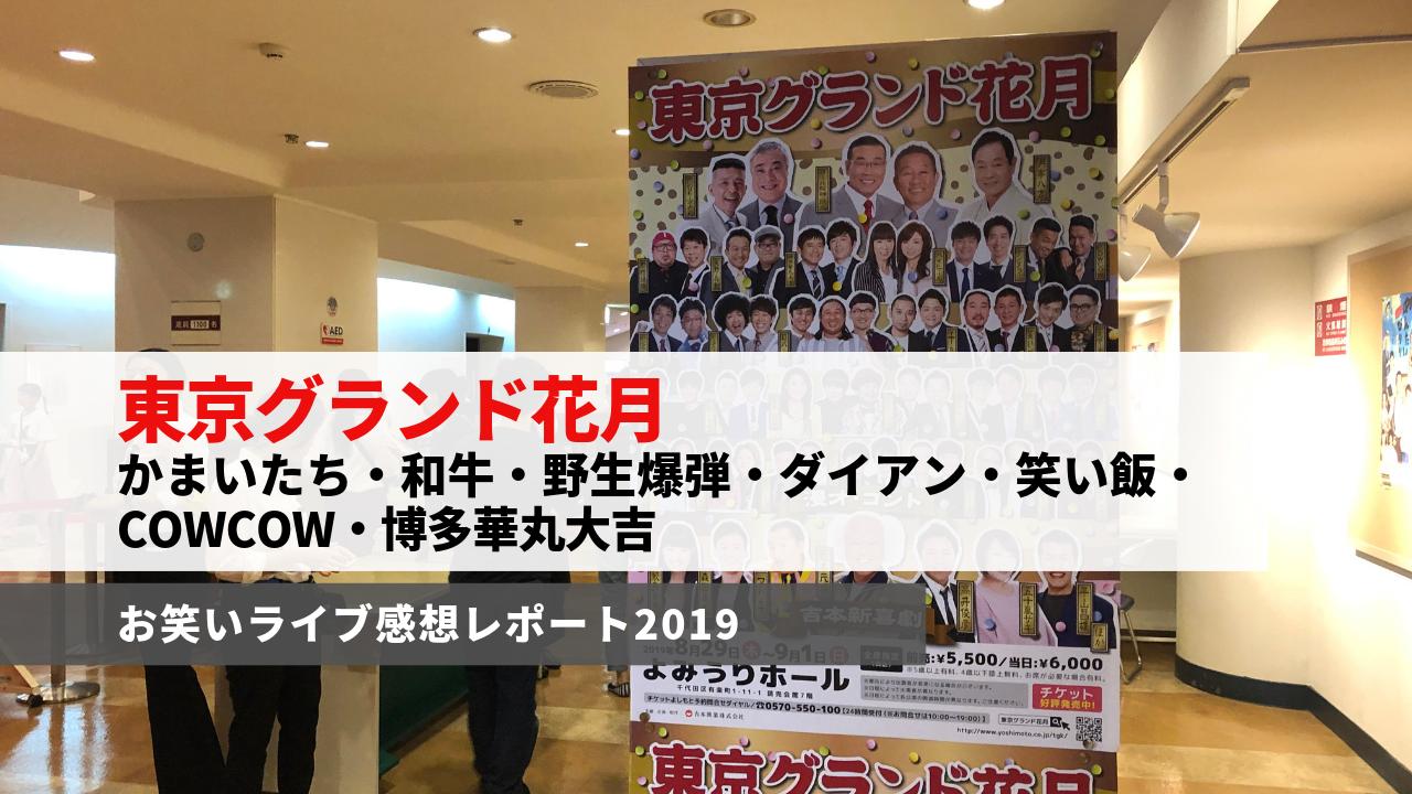 大吉 ライブ 博多 29 華 丸 周年