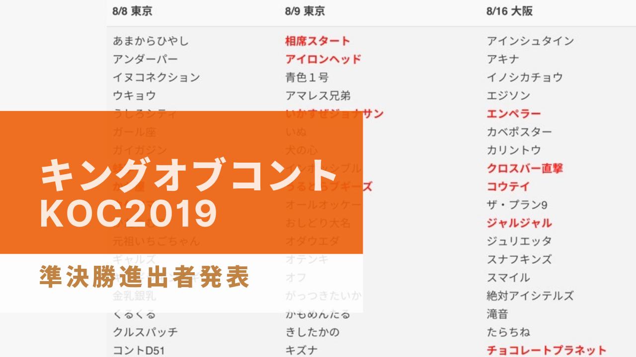 コント 2019 準決勝 キング オブ